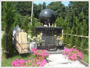 アートペットクラブ共同墓地