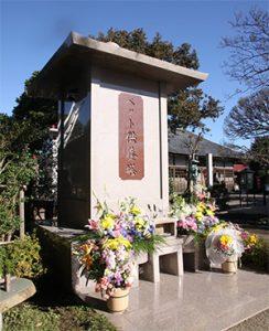 円泉寺ペット供養塔